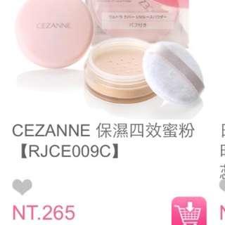 CEZANNE保濕四效蜜粉