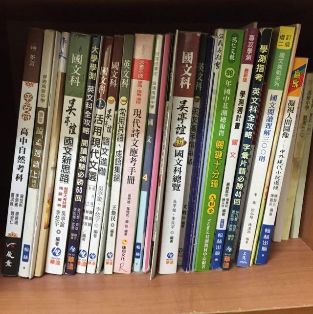 高中用書便宜賣