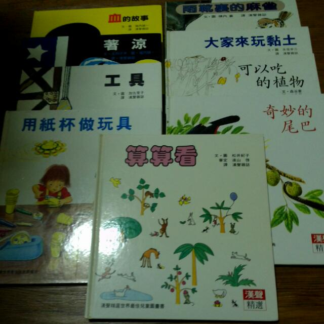 漢聲科學教育類童書