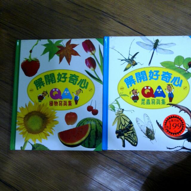 解開好奇心《昆蟲、植物寫真》