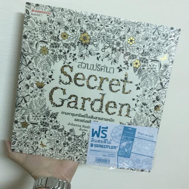 泰國版秘密花園(全新)