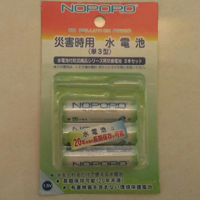日本專利 加水就可以使用的神奇電池