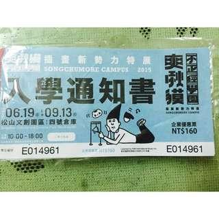 爽啾貘票06/19-09/13