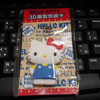 Kitty 3D造型悠遊卡