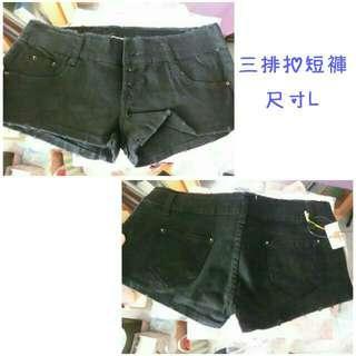 全新 短褲 L 黑 白 2件$490