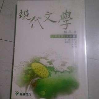 現代文學小說-大陸篇(非簡字)