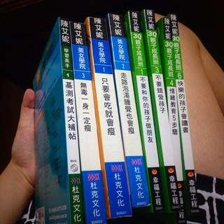 陳艾妮老師「瘦身篇、親子教育篇」