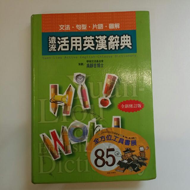 遠流活用英漢辭典