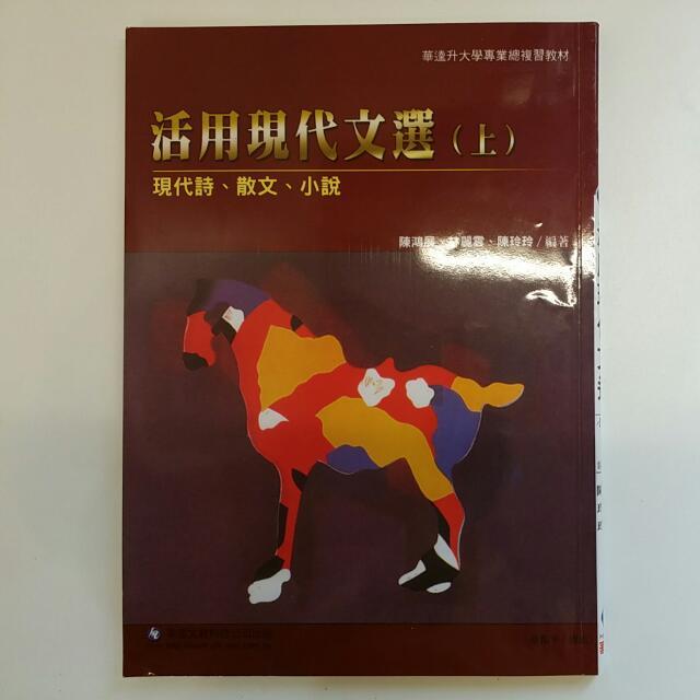 活用高中現代文選(上).(下)