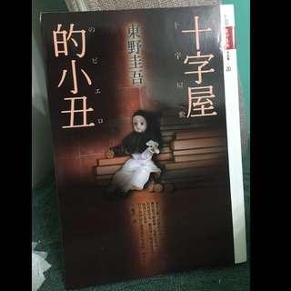 十字屋的小丑-東野圭吾