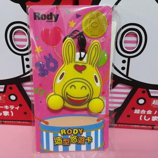 Rody造型悠遊卡