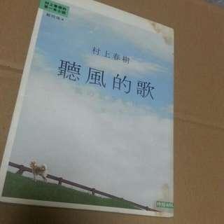 〘降價出清〙村上春樹-聽風的歌《文學小說》