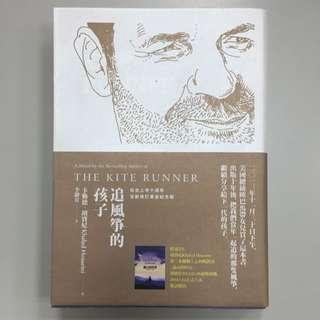 《追風箏的孩子(在台上市十週年紀念版)》ISBN:9865829800│木馬文化│卡勒德?胡賽尼│只看一次