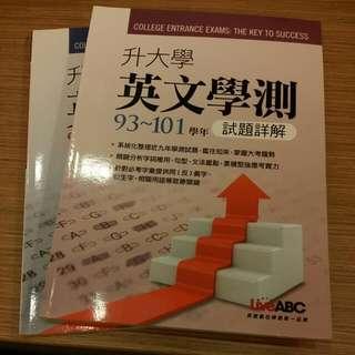 學測英文試題詳解