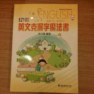 EZ100英文克漏字