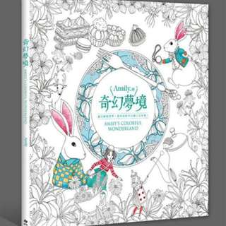韓國流行療癒畫本✨奇幻夢境:運用繽紛畫筆,將所有的空白填上顏色吧!