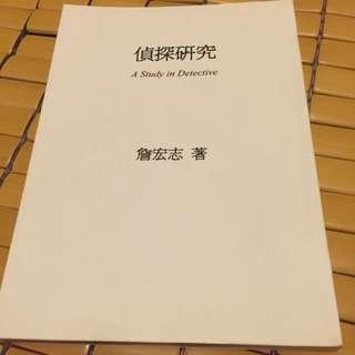 偵探研究 詹宏志