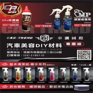 多種專業汽車美容藥水、蠟品、鍍膜、周邊用品(布類、海棉)~
