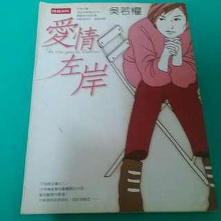 (含運)吳若權-愛情左岸(親筆簽名)