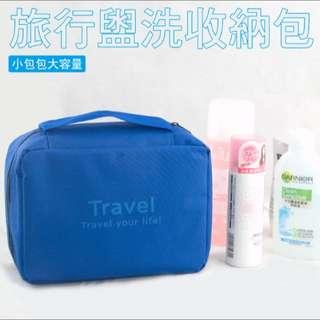 《全新》旅行盥洗包