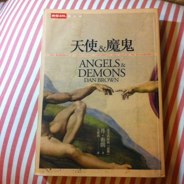 天使&魔鬼---丹•布朗