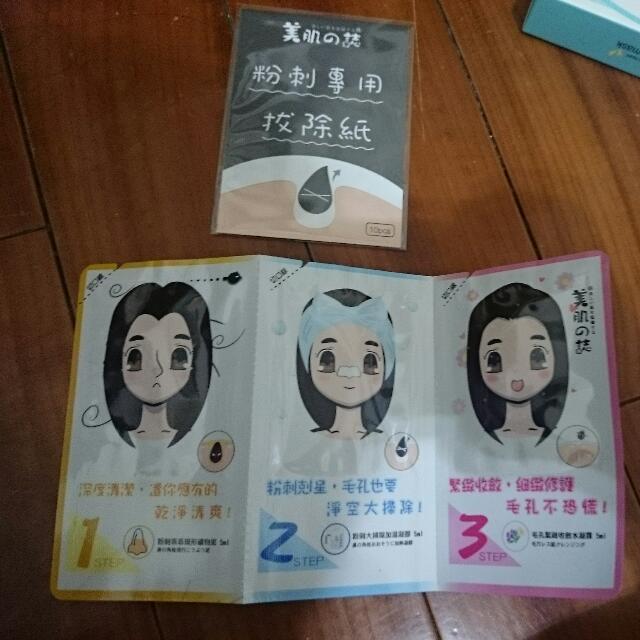 美肌誌 終結粉刺3步驟組合包 付粉刺專用拔出紙