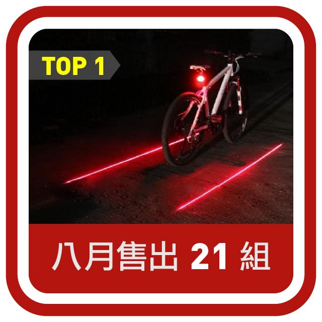 雷射投影單車尾燈 (現貨)