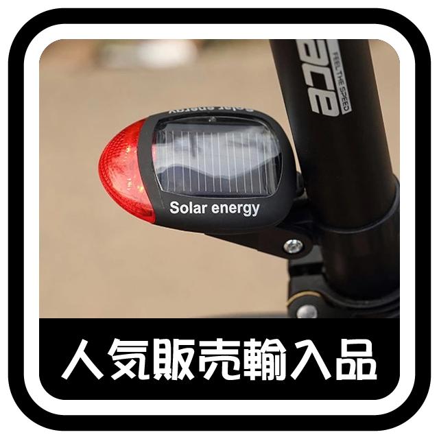 サン太陽能單車燈 (現貨)