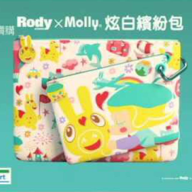 全家 RODY x MOLLY 炫白繽紛包