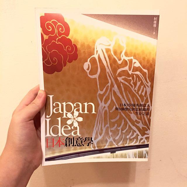 日本創意學