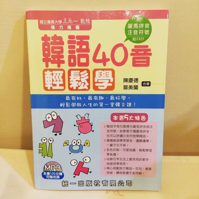 二手 韓語40音輕鬆學 統一出版社