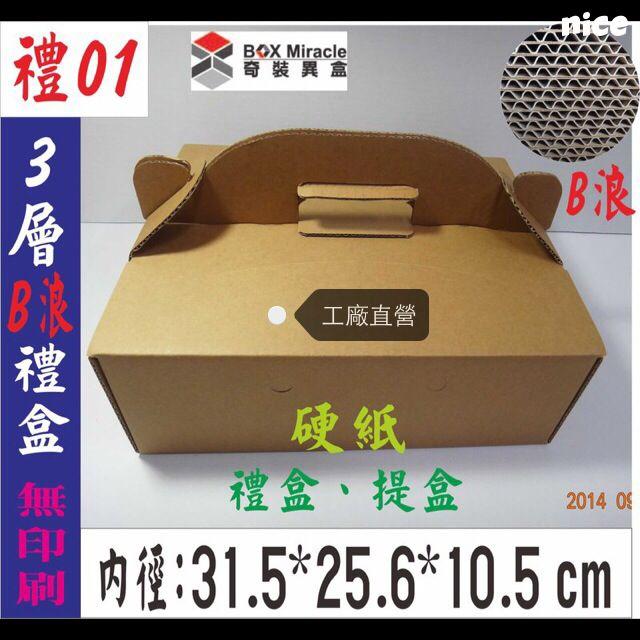 《禮01》手提盒 禮盒