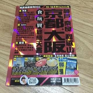 京都大阪 終極天書 15-16 年 9.9成新