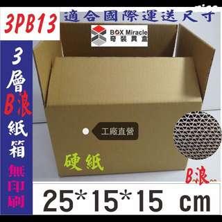 "《3PB13》3層B浪""硬""紙箱「適合國際運送尺寸」"