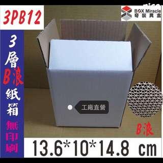 《3PB12》3層b浪白盒