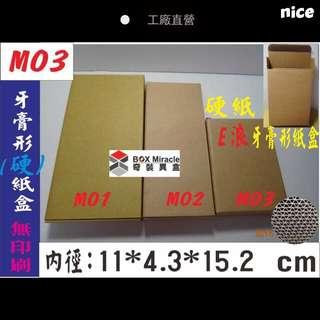 """《M03》進口紙 E浪""""硬""""牙膏形紙盒"""