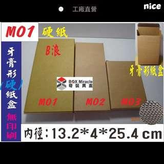 """《M01》3層""""硬""""牙膏型 紙盒"""