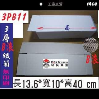 《3PB11》3層B浪白紙盒