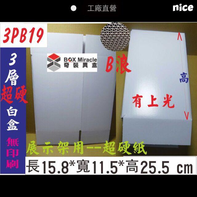 "《3PB19》3層B浪""超硬""白盒 展示架用紙 限量558個"