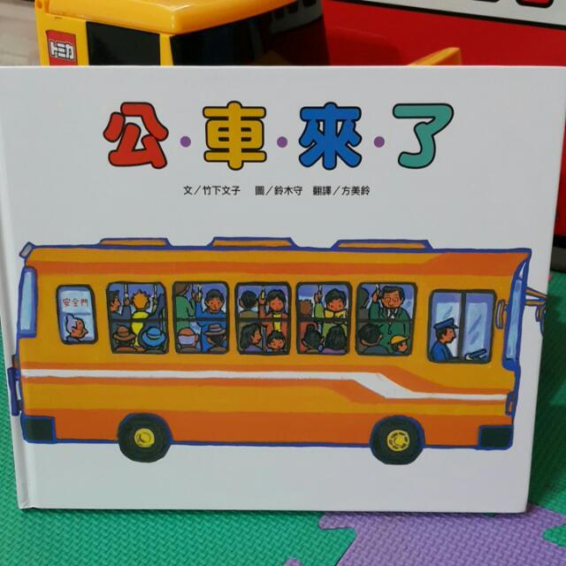 東方 公車來了- 九成新