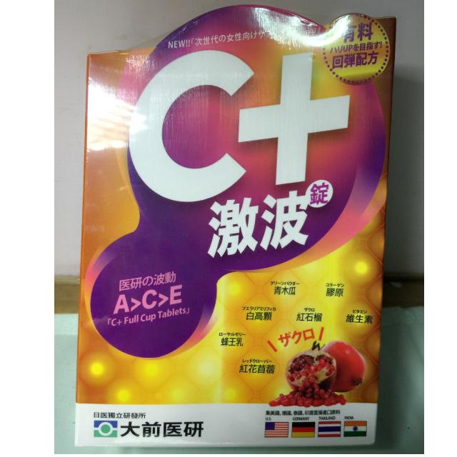 (保留中)(全新)大前醫研C+激波錠