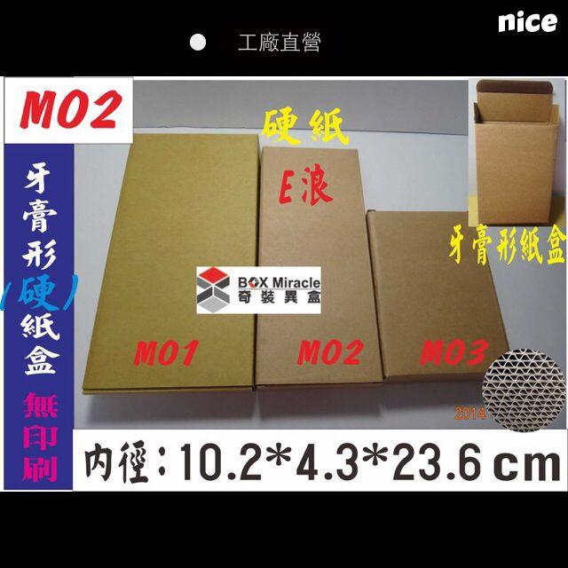"《M02》進口紙 E浪""硬""牙膏型 紙盒"