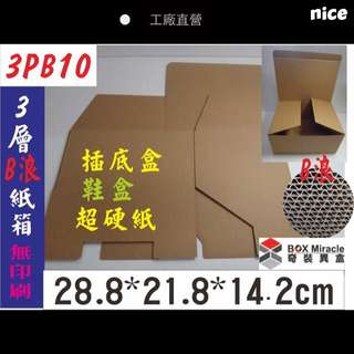 《3PB10》仿進口超硬紙箱 鞋盒