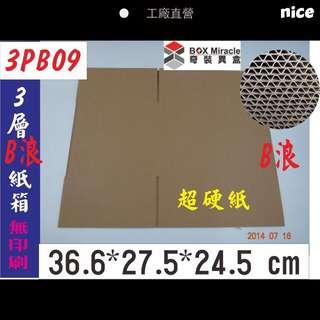 """《3PB09》3層B浪仿進口超""""硬""""紙箱"""