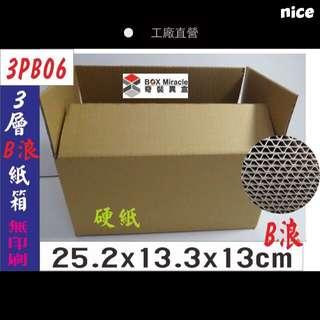 """《3PB06》3層B浪""""硬""""紙箱"""