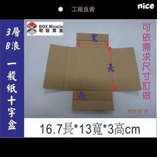 ~紙箱工廠~箱子 3層十字紙盒 一片式中間封箱(各尺寸訂做)