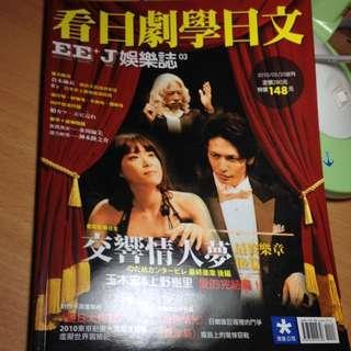 看日劇學日文 2010/5/20出刊 交響情人夢