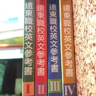 遠東-英語參考書