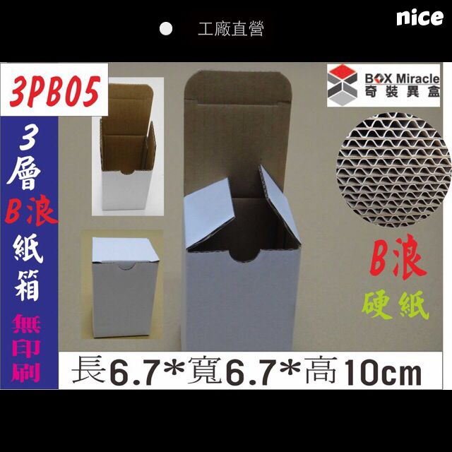 《3PB05》3層插底白紙硬紙盒
