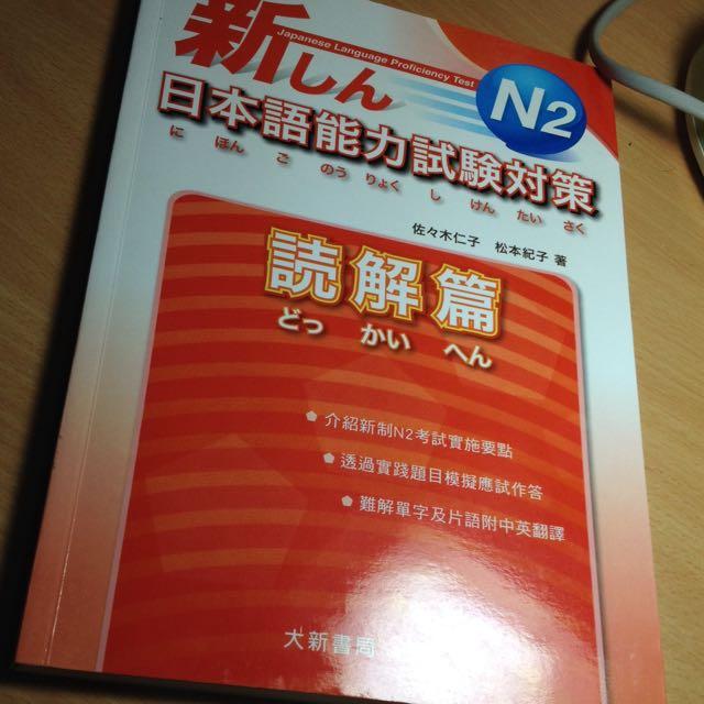 新日本語能力試驗對策 讀解篇 大新書局
